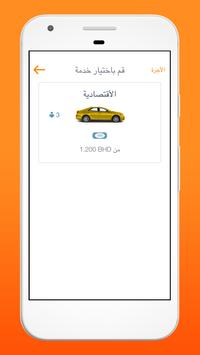 تحميل تطبيق بحرين تاكسي مجانا apk للاندرويد والايفون 2021 برابط مباشر