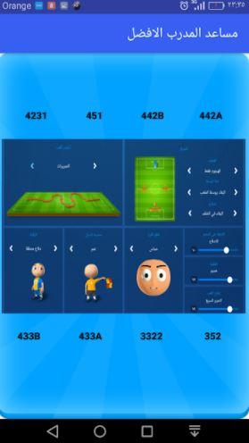 تحميل مساعد المدرب الافضل للايفون مجانا 2021 والاندرويد apk برابط مباشر