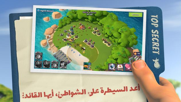 تحميل لعبة boom beach مهكرة 2021 للاندرويد وللايفون برابط مباشر مجانًا apk
