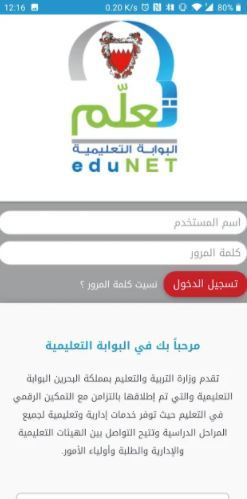 تحميل تطبيق البوابة التعليمية للتعلم عن بعد البحرين 2021 مجانا apk برابط مباشر