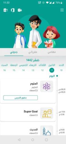 تحميل تطبيق مدرستي السعودية برابط مباشر apk 2021 مجانا للايفون والاندرويد