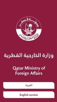 تحميل تطبيق وزارة الخارجية apk قطر 2021 برابط مباشر للاندرويد والايفون