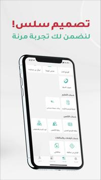 تحميل تطبيق توكلنا للاندرويد والايفون 2021 برابط مباشر apk مجانا