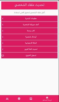 تحميل زواج مجاني قطر للاندرويد والايفون برابط مباشر مجانا 2021 apk