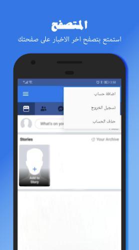 تحميل فيس بوك بلس apk برابط مباشر مجانا للاندرويد والايفون 2021