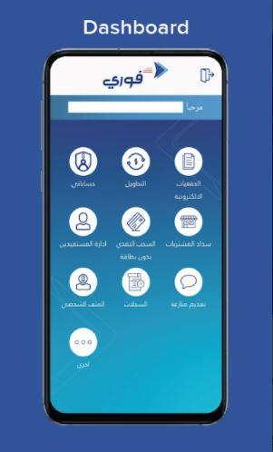 تحميل تطبيق فوري بنك فيصل للايفون وللاندرويد apk مجانا 2021 برابط مباشر