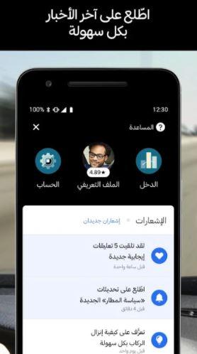تحميل تطبيق أوبر للسائق برابط مباشر apk للايفون والاندرويد مجانا 2021