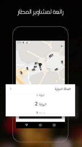 تحميل تطبيق أوبر الكويت apk برابط مباشر للأندرويد والأيفون مجانا 2021