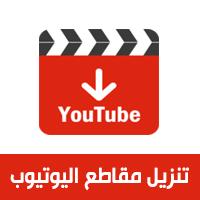 أفضل برنامج تحميل من اليوتيوب للاندرويد والآيفون 2021 مجانا apk برابط مباشر