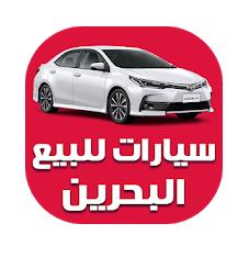تحميل تطبيق سيارات للبيع في البحرين apk برابط مباشر 2021 مجانا