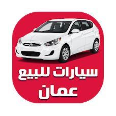 تنزيل تطبيق سيارات للبيع سلطنة عمان مجانا برابط مباشر apk للأندرويد والأيفون 2021