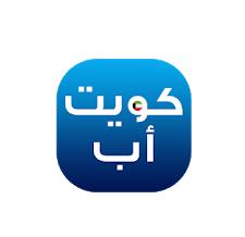 تنزيل كويت اب apk kuwait app للاندرويد والايفون برابط مباشر مجانا 2021