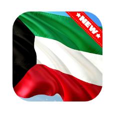 تحميل خلفيات العلم الكويت للاندرويد 2021 مجانا apk وللايفون برابط مباشر