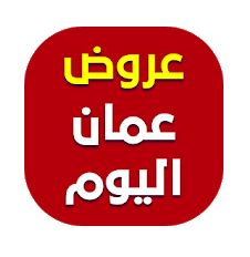 تحميل عروض عمان اليوم للاندرويد والأيفون مجانا 2021 برابط مباشر apk