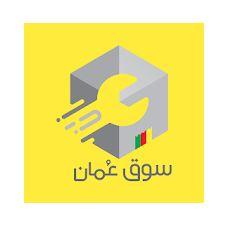تحميل سوق عمان apk أحدث إصدار للأندرويد والأيفون برابط مباشر 2021 مجانا