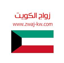 تحميل تطبيق زواج الكويت Zwaj-Kw للاندرويد apk وللايفون 2021 برابط مباشر مجانا