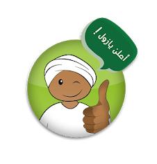 تحميل سوق السودان السوق.كوم احدث اصدار للايفون 2021 مجانا برابط مباشر