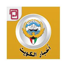 تنزيل أخبار الكويت للاندرويد والايفون 2021 مجانا apk برابط مباشر