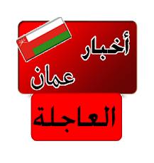 تنزيل أخبار عمان العاجلة apk للاندرويد والأيفون برابط مباشر 2021 مجانا