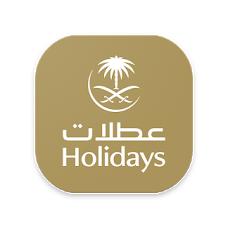 تحميل برنامج عطلات السعودية مجانا 2021 برابط مباشر للاندرويد apk
