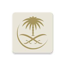 تحميل تطبيق تأشيرة السعودية برابط مباشر apk مجانا للأندرويد 2021