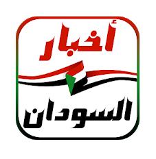 تنزيل أخبار السودان العاجلة للاندرويد 2021 مجانا apk برابط مباشر